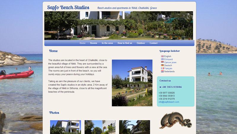 sapfo-beach-studios